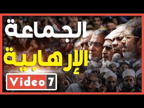 حتى لا ننسى.. أبرز جرائم جماعة الإخوان الإرهابية فى حق الشعب