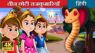 तीन छोटी राजकुमारियाँ | Three Little Princesses in Hindi | Hindi Fairy Tales