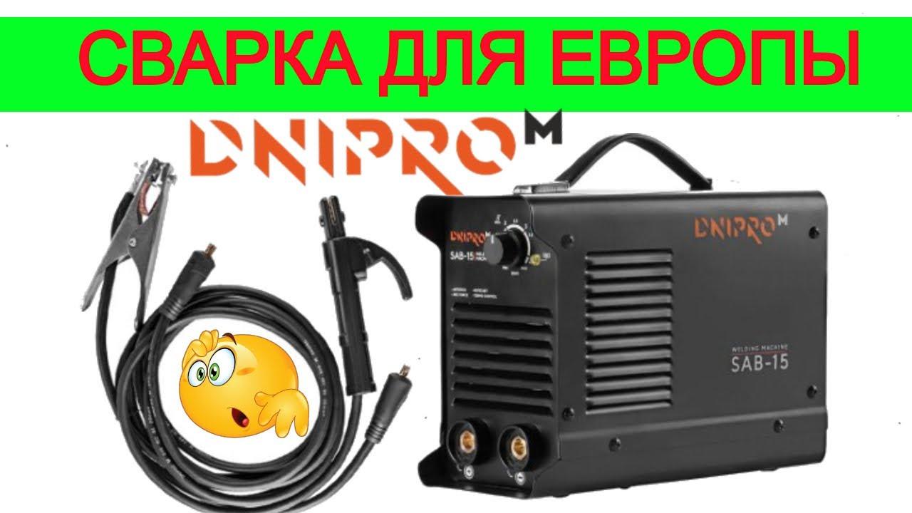 Новинка! Сварка Днипро М 😤 БЕЗ КАБЕЛЕЙ на Европу сварочный аппарат SAB 15
