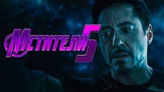 Мстители 5: Новое поколение [Обзор] / [Трейлер 3 на русском]