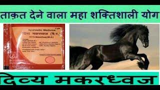 घोड़े जैसी  शक्ति पाने का रामबाण Divya Makardhwaj.