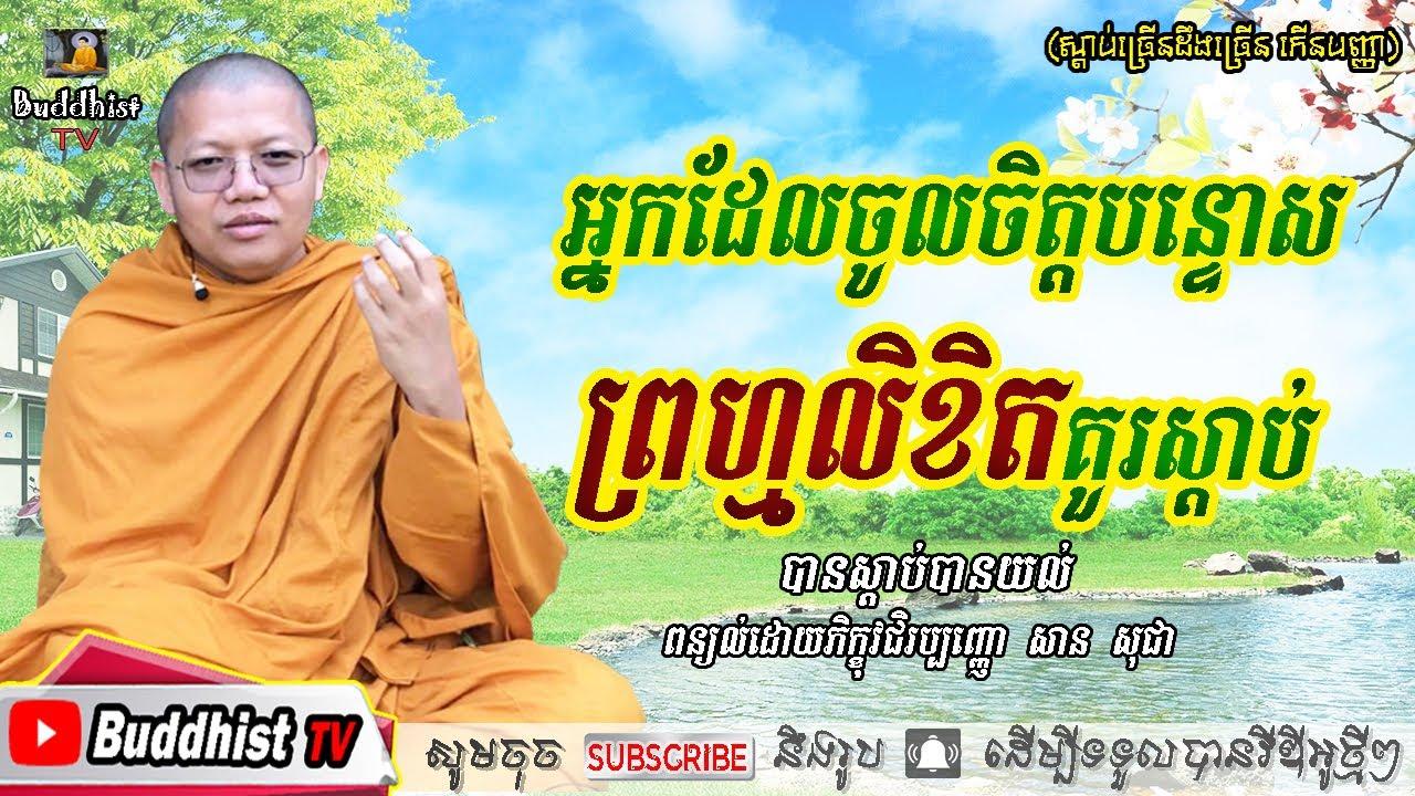 ចូលចិត្តបន្ទោសព្រហ្មលិខិតម្ល៉េះ, សាន សុជា, San Sochea/ Buddhist TV