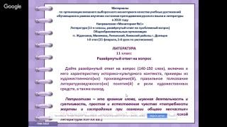 Обучение экспертов предметных комиссий часть 3