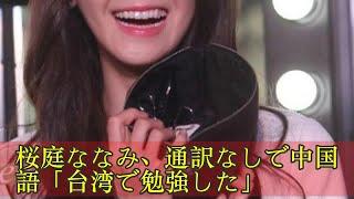 桜庭ななみ、通訳なしで中国語「台湾で勉強した」 桜庭ななみ、通訳なし...