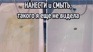 САМЫЙ ЛЕГКИЙ СПОСОБ отмыть ванну за 5 МИНУТ