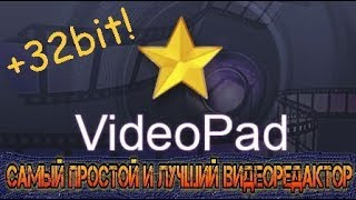 монтаж видео с помощью VideoPad Video Editor. Урок  2