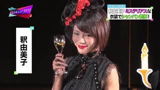 女優の釈由美子さんが シャンパンブランド「ヴーヴ・クリコ」の イエロ...