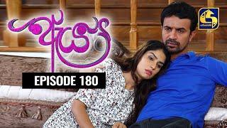 Aeya Episode 180 || ''ඇය '' || 29th August 2020 Thumbnail