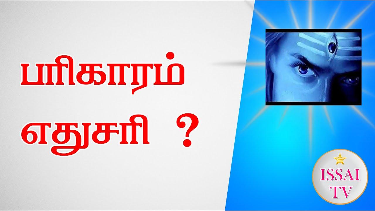 Parigaram what is right ? பரிகாரம் ஏன் பயன்தரவில்லை ?| TINDIVANAM | ISSAI TV |