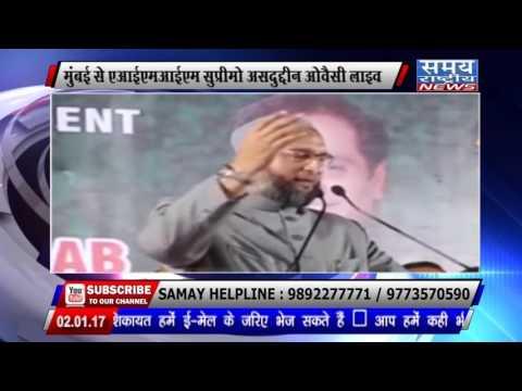 Asaduddin owaisi live from mumbai