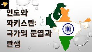 인도와 파키스탄이 한 …