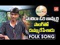 Endira Ori Bamardi Folk Song by Singer Jai Ram   Telangana Folk Songs 2018   YOYO TV Channel