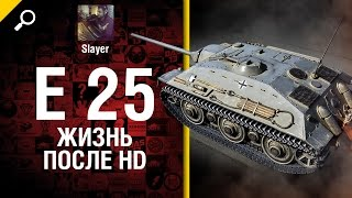 E 25: жизнь после HD - от Slayer [World of Tanks]