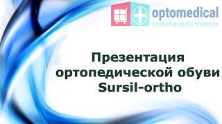 видео Детская ортопедическая обувь Sursil Ortho. Отзыв. Где лучше купить