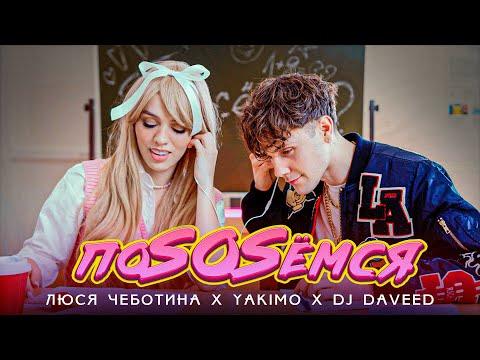 Люся Чеботина, Yakimo, DJ Daveed - Пососёмся