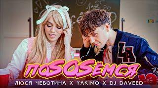 Люся Чеботина, Yakimo, DJ Daveed - ПоSOSемся (Премьера клипа, Single, 2021)