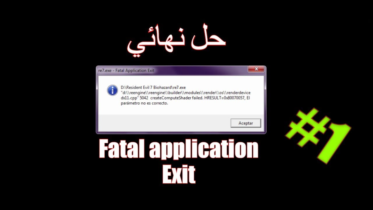 Fatal Application Exit 2017 الحل النهائي لمشكلة