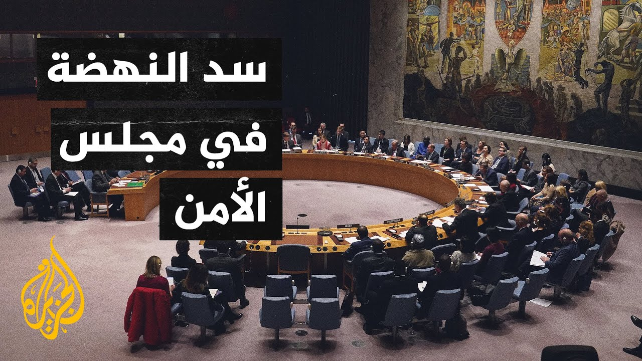 مجلس الأمن يدعو مصر وإثيوبيا والسودان إلى استئناف مفاوضات سد النهضة  - نشر قبل 6 ساعة