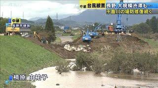 千曲川の堤防修復続く 浸水被害の通行止めで大渋滞(19/10/15)