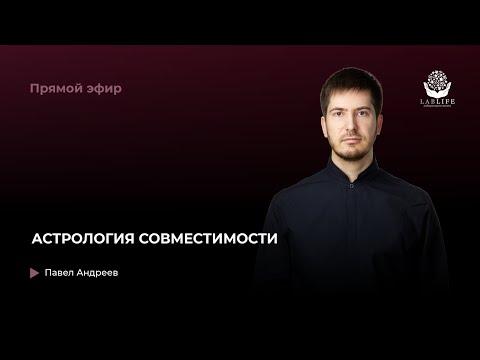 Астрология совместимости / Прямой эфир Астролога Павла Андреева в Instagram