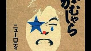 from album 「がむしゃら」 (1992) 「一生青春。俺たちはいつでもここに...