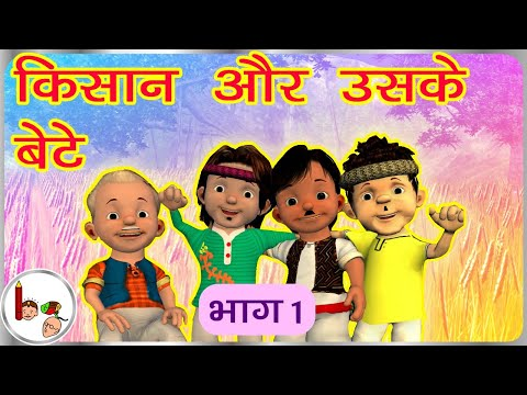 Short Story - The farmer and his sons - Part1 - Hindi