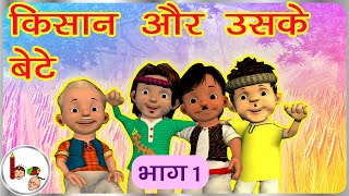 Short Story - The farmer and his sons - Part1 - Hindi
