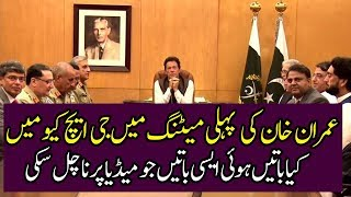 PM Imran Khan Visits GHQ and Assured to Provide Every Kind of Support