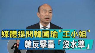 【總統電視辯論】媒體提問韓國瑜「王小姐」 韓反擊轟「沒水準」