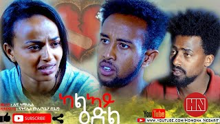 HDMONA - ካልኣይ ዕድል ብ ሉና ኣማኑኤል  Second Chance by Luna Amanuel - New Eritrean Short Film 2020