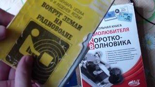 Обзор книг для начинающих любителей радиосвязи на коротких волнах