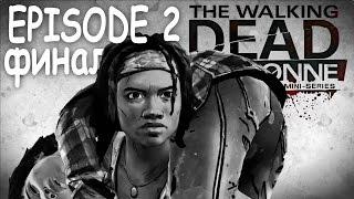 ФИНАЛ - The Walking Dead: Michonne Эпизод 2