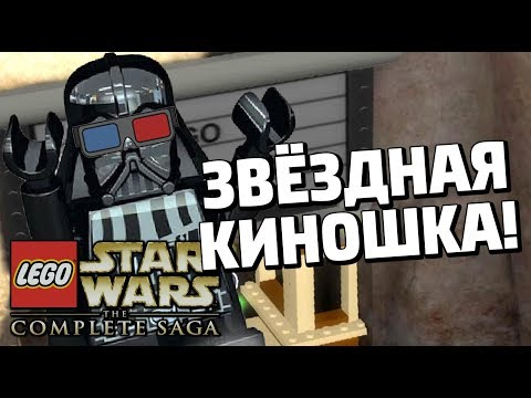LEGO Star Wars: The Complete Saga - КИНОШКА!