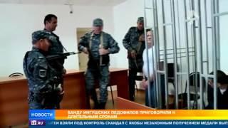 Банде педофилов, которая 8 лет держала в рабстве школьника, вынесли приговор в Ростове