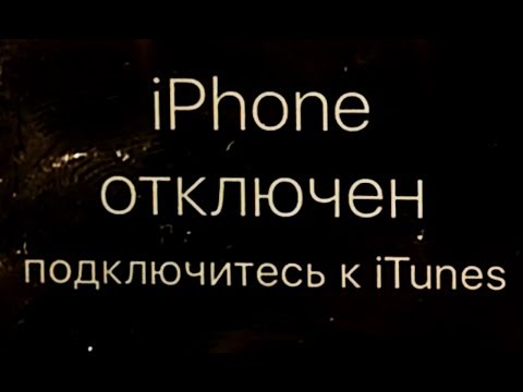 Как восстановить заблокированный айфон через itunes