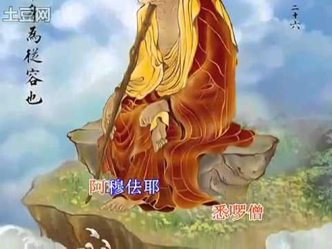 大悲咒 慧普法師 梵音) (480p)