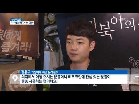 KBS뉴스 9 블록체인' 기술 발전…가상화폐 거래 급증