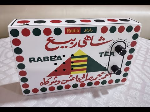 FM Radio for Rabea Tea Brand in Saudi Arabia/راديو شاي ربيع