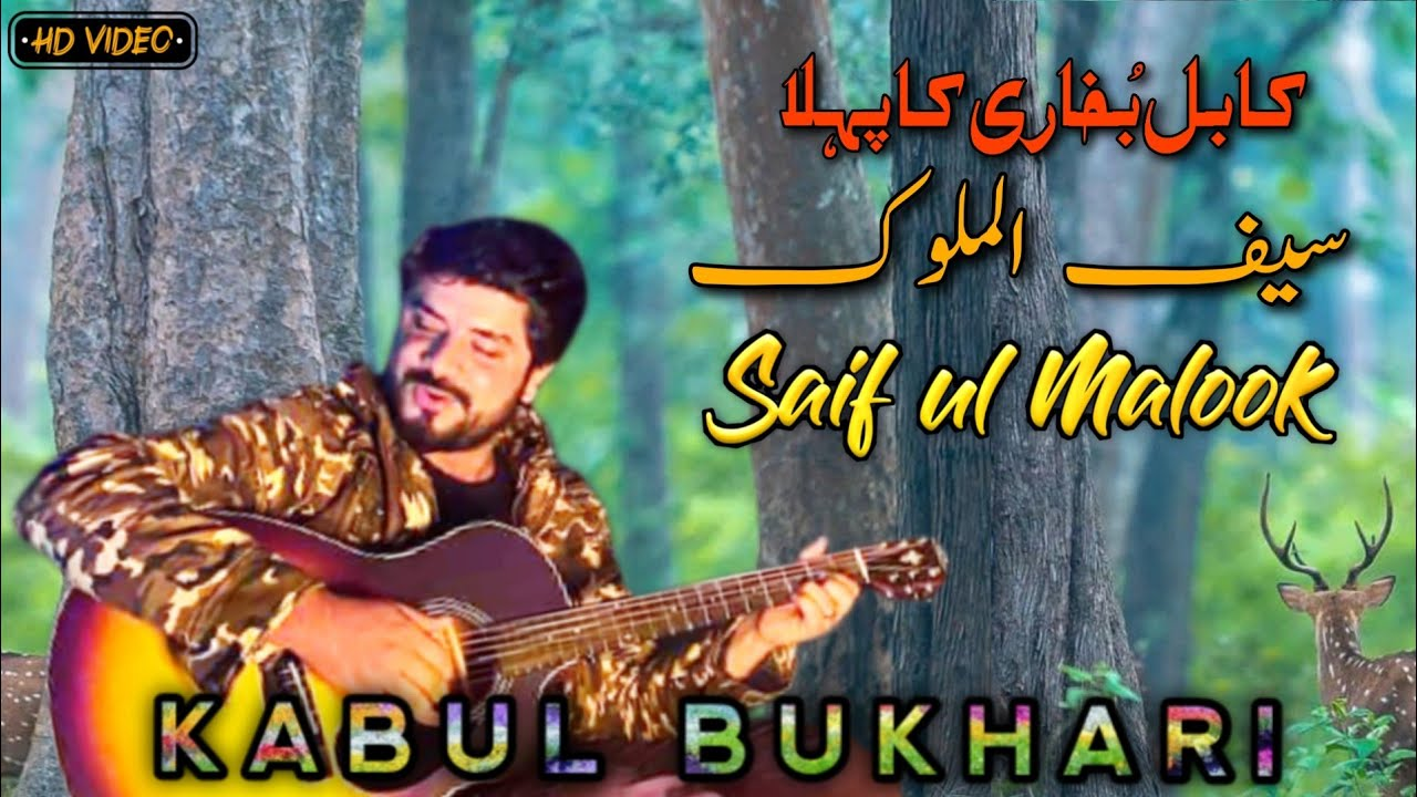 Download Kabul Bukhari First Saif ul Malook || Old Recording || Heart Touching Voice and Lyrics || UA Club
