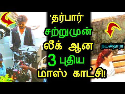 'தர்பார்' 3 புதிய மாஸ் காட்சிகள் சற்றுமுன் அதிரடி லீக்   Rajinikanth   Nayanthara
