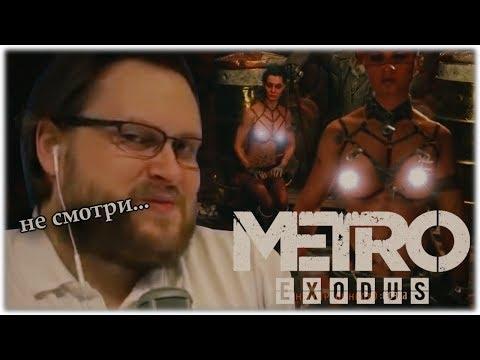 КУПЛИНОВ ШАЛИТ в Metro Exodus #3 (СМЕШНЫЕ МОМЕНТЫ)