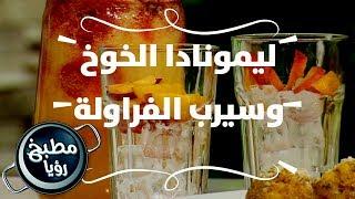 ليمونادا الخوخ وسيرب الفراولة - روان التميمي