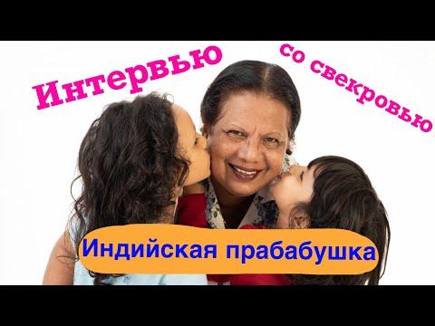 Интервью со свекровью о бабушке мужа. Индийские долгожители. Индо-русская семья в #Гоа 2020 #индия