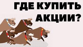 видео Акции Сбербанка: как посмотреть котировки онлайн и выгодно купить