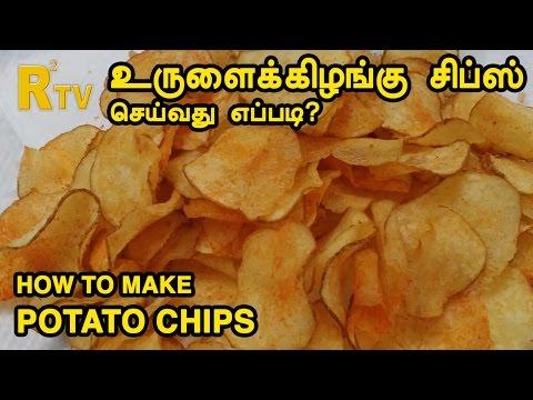 Potato Chips in Tamil | ThiruTamizhan