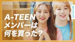 【A-TEEN 2】 - A-TEENメンバーがド・ハナのグッズを購入!