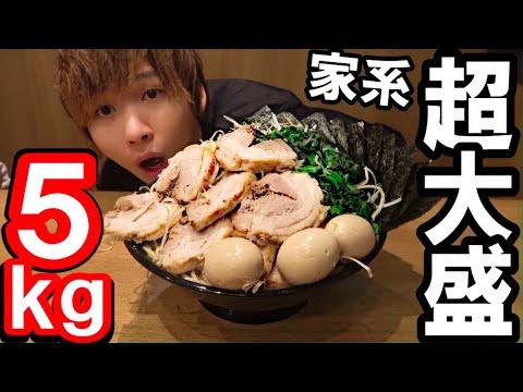 【大食い】こってり家系ラーメン5kg!食べきるまで帰れません!