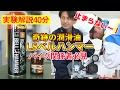 奇跡の潤滑油「LSベルハンマー」【40分実験解説】バイク関係者必見!