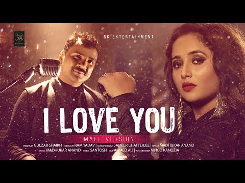 Bhojpuri Song 2018 | I Love You Male Version | आई लव यू | Rani chatterjee| Madhukar Anand
