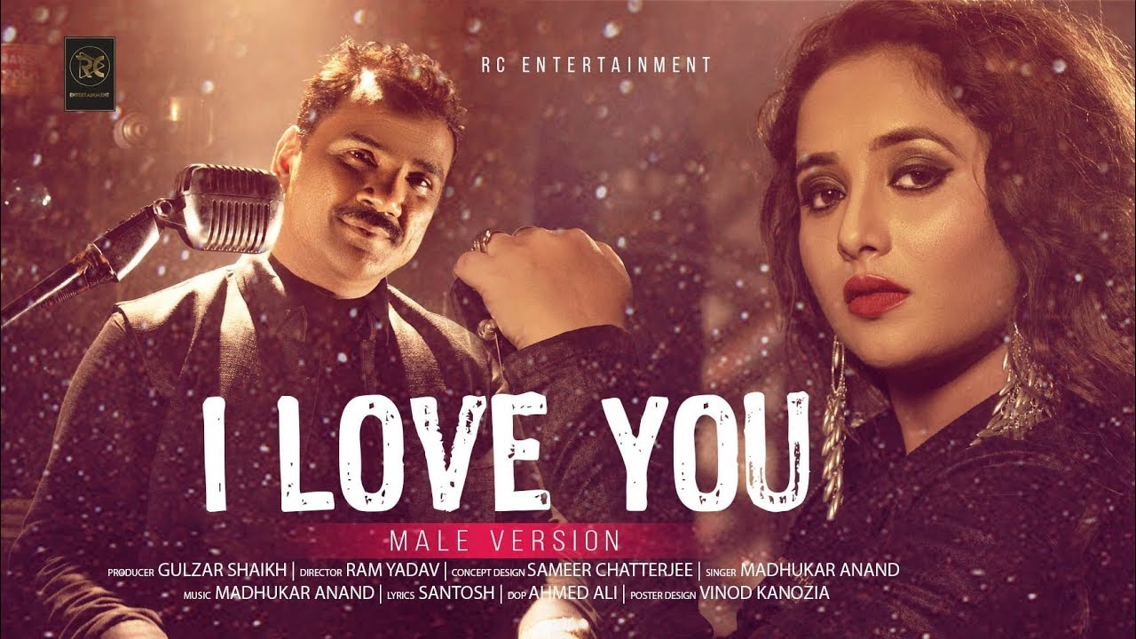 I Love You Male Version by Madhukar Anand and Rani chatterjee